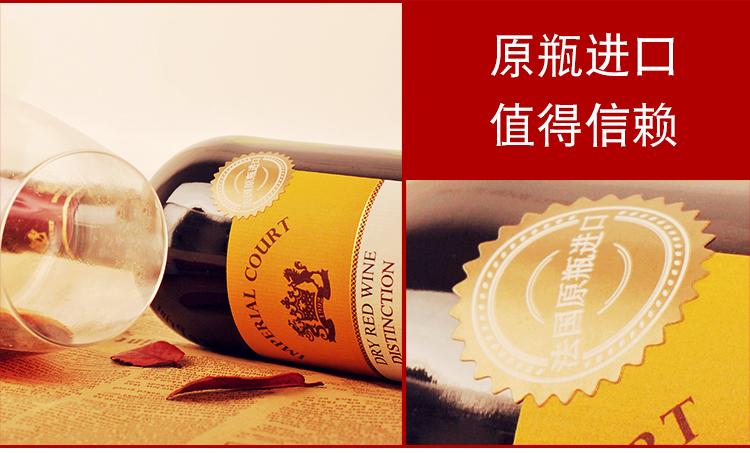 法国原瓶进口红酒 皇轩干红葡萄酒(优雅版)6支整箱装750ml*6-京东
