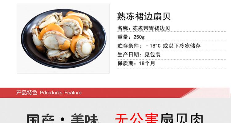贝哥 冻煮裙边扇贝(带胃) 250g  袋装 火锅食材海鲜水产