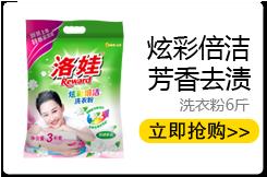 洛娃 洗衣粉3kg 无磷加酶洗衣粉袋装-京东