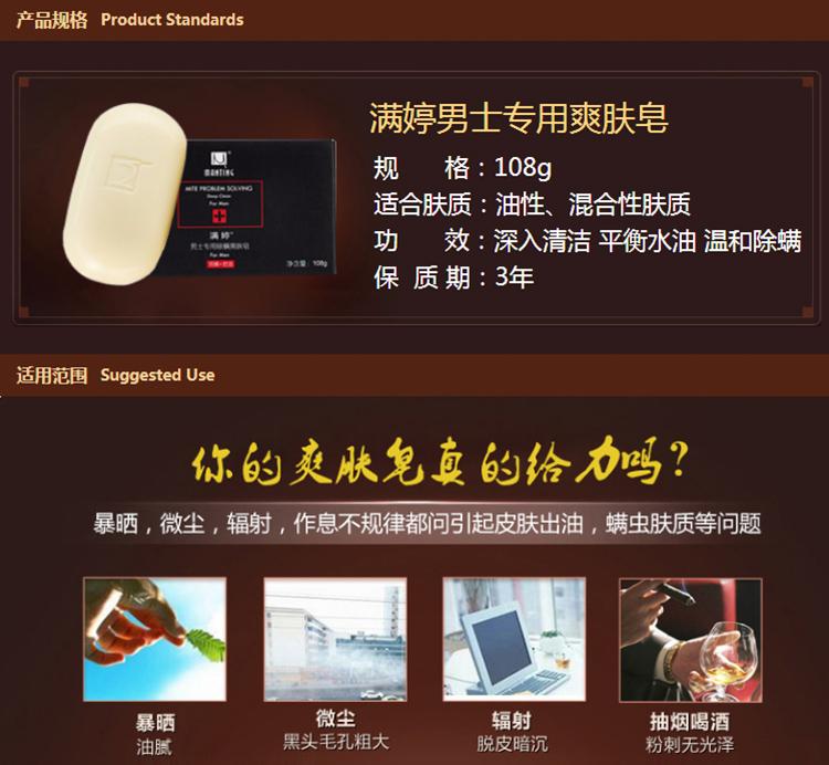 满婷( MANTING) 男士专用除螨爽肤皂108g(洗脸皂...-京东