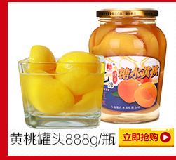魁牌 糖水黄桃罐头 休闲零食水果罐头 传统玻璃瓶大连特产 8...-京东