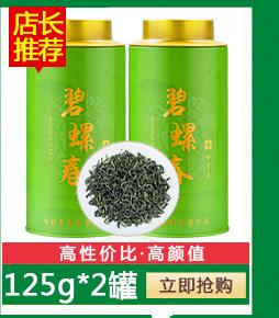 木冠 茶叶 绿茶 碧螺春125g*2罐共250g-京东