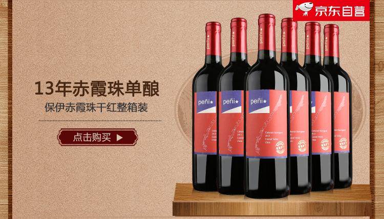 智利原瓶进口红酒 保伊赤霞珠干红葡萄酒6支整箱装750ml*...
