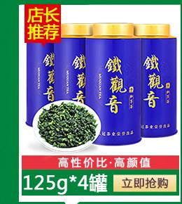木冠 茶叶 安溪铁观音 乌龙茶礼盒装500g-京东