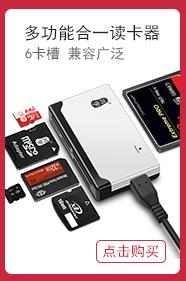 川宇多功能合一高速读卡器支持SD/TF/CF/XD/MS/M...-京东