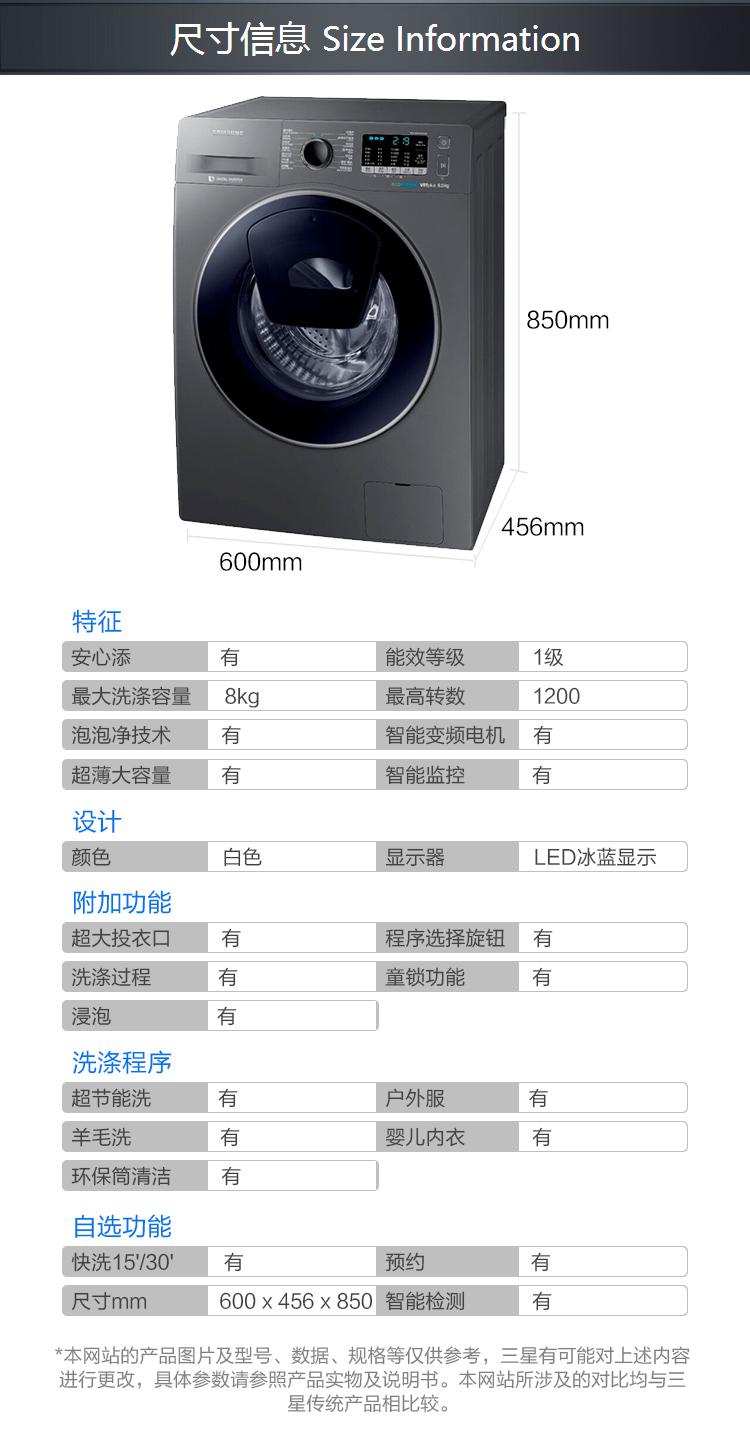 三星(SAMSUNG)WW80K5210VX/SC  8公斤大容量超薄款夜间洗安心添滚筒全自动智能洗衣机-京东