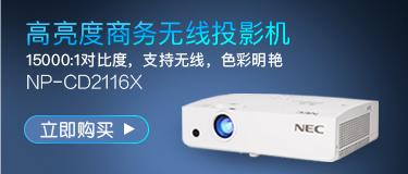 NEC NP-CD2116X 办公 投影机 投影仪(XGA分辨率 3600流明 双HDMI)-京东