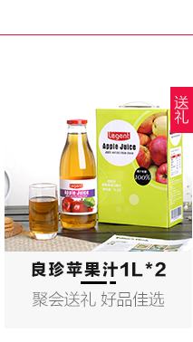 西班牙进口 良珍(Legent)苹果汁 100%纯果汁 1L...