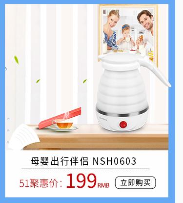 北欧欧慕(nathome)电热水壶 食品级硅胶 折叠双电压烧...-