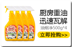 洛娃高效油烟净500gx4 厨房油烟机重油污清洁剂-京东