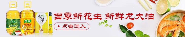 龙大 食用油 压榨一级 特香花生油 1.8L 新花生新鲜油-京东