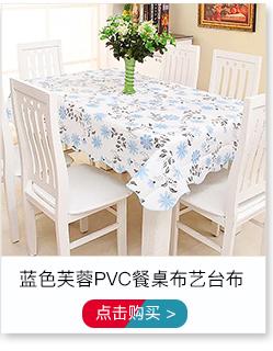 乐荔 桌布桌垫防水防油PVC餐桌布艺台布 防水防烫台布餐桌垫...-京东