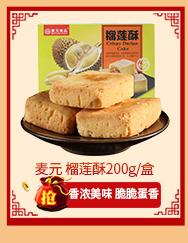 麦元食品 厦门特色糕点榴莲饼点心 榴莲酥200g/盒-京东