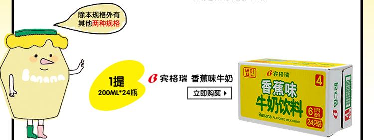 韩国进口 宾格瑞(BINGGRAE)香蕉味牛奶饮料 200ml*24-京东