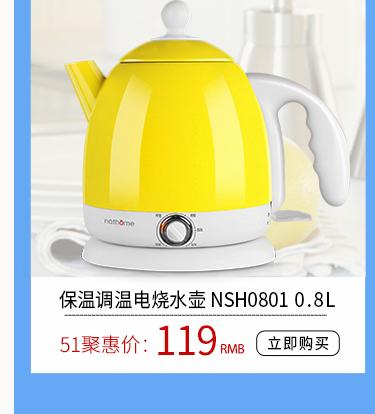 北欧欧慕(nathome)电热水壶 304不锈钢 保温调温烧...-