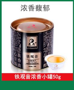 茗杰 茶叶 安溪铁观音浓香型乌龙茶茶叶小罐茶50g-京东