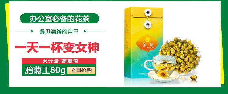 木冠 茶叶 花草茶 菊花茶 胎菊80g-京东