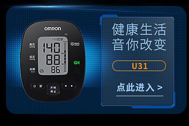 欧姆龙(OMRON)电子血压计 家用 HEM-7111(上臂...-京东