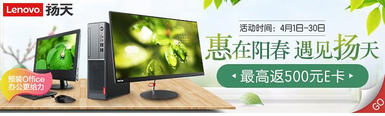 联想(Lenovo)扬天M4000e 商用办公台式电脑整机(...-京东