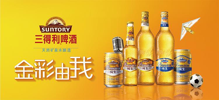 三得利啤酒(Suntory) 超纯 7.5度 500ml*12听 整箱装-京东