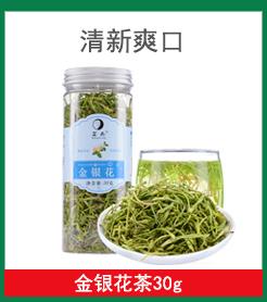 【京东超市】茗杰 茶叶 花草茶金银花茶罐装30g-京东