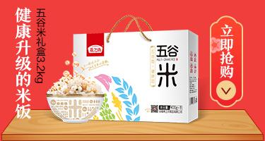 五谷米礼盒-京东