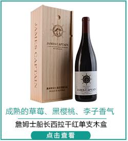 澳洲进口红酒詹姆士船长西拉干红葡萄酒木盒750ml-京东