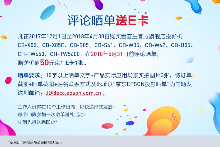 爱普生(EPSON)CH-TW5600 家用 投影机投影仪 (1080P分辨率 2500流明 双HDMI 镜头位移)-京东