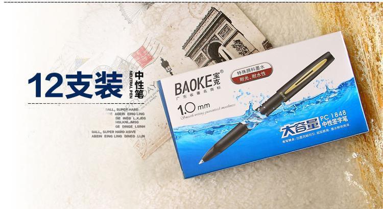 宝克(BAOKE) PC1848 大容量中性签字笔 1.0mm 黑色磨砂笔杆 12支/盒-京东