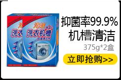 洛娃 洗衣机槽清洁剂375g*2 家用全自动滚筒波轮洗衣机清...-京东