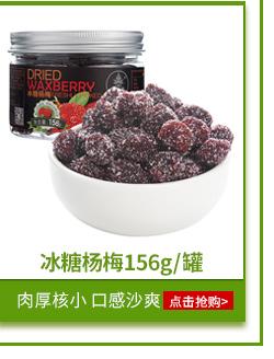 五分文 蜜饯果干零食话梅 冰糖杨梅156g/罐-京东