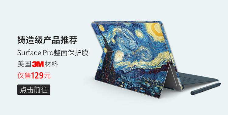 Dán surface  SkinAT Surface Pro Surface Pro 6 Galaxy - ảnh 1