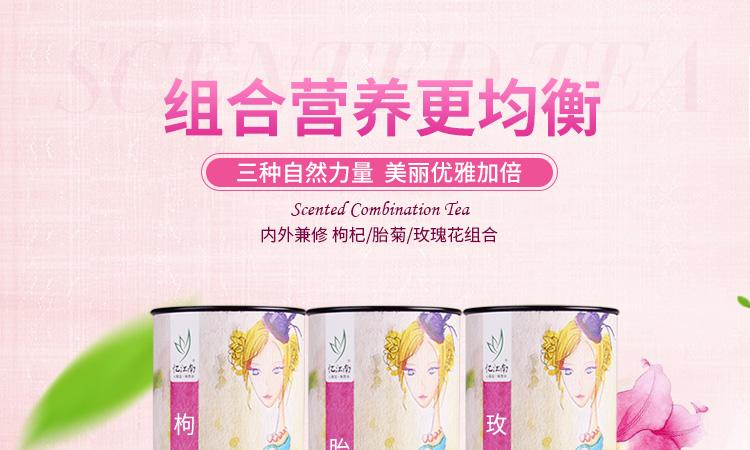 花茶组合装三罐详情页_01.jpg