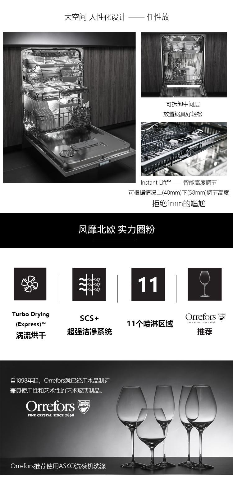 ASKO 13套 嵌入式洗碗机 欧洲原装进口  DBI133I.S.CN-京东