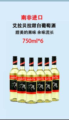 南非进口红酒   艾拉贝拉 Arabella 甜白葡萄酒75...-京东