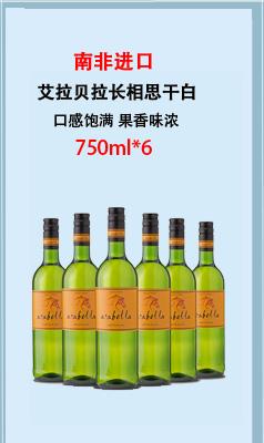 南非进口红酒 艾拉贝拉 Arabella 长相思干白葡萄酒7...-京东