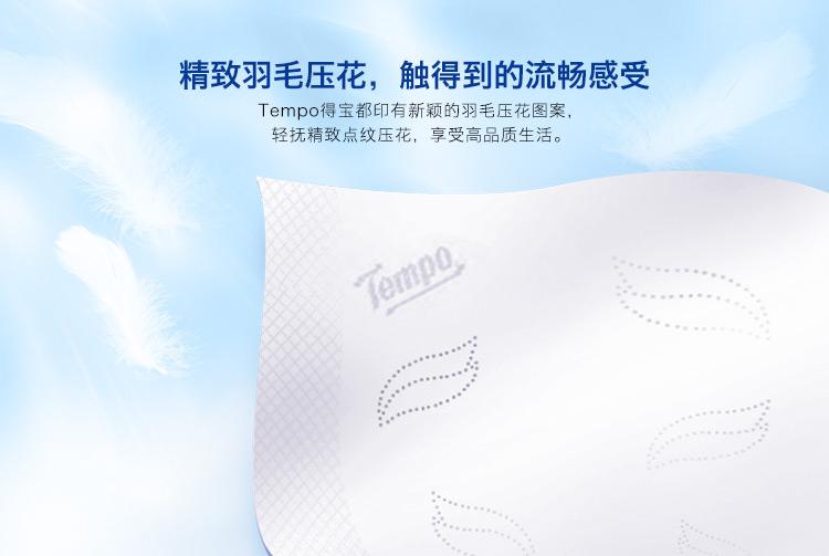 得宝(Tempo) 抽纸 加厚4层90抽*(3+1)包德宝纸...-京东