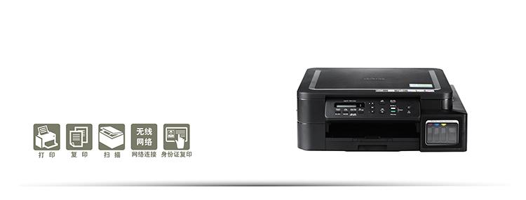 兄弟(brother)DCP-T510W 喷墨多功能一体机 (打印 复印 扫描 无线网络连接)-京东