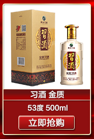 茅台集团 习酒 金品 53度 单瓶装白酒500ml 口感酱香...-京东