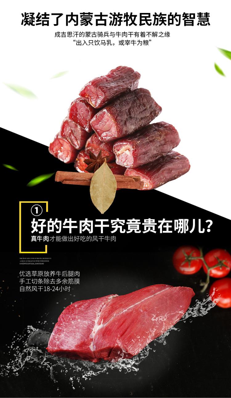 科尔沁 休闲肉脯零食 内蒙古特产 手撕风干牛肉干原味50g