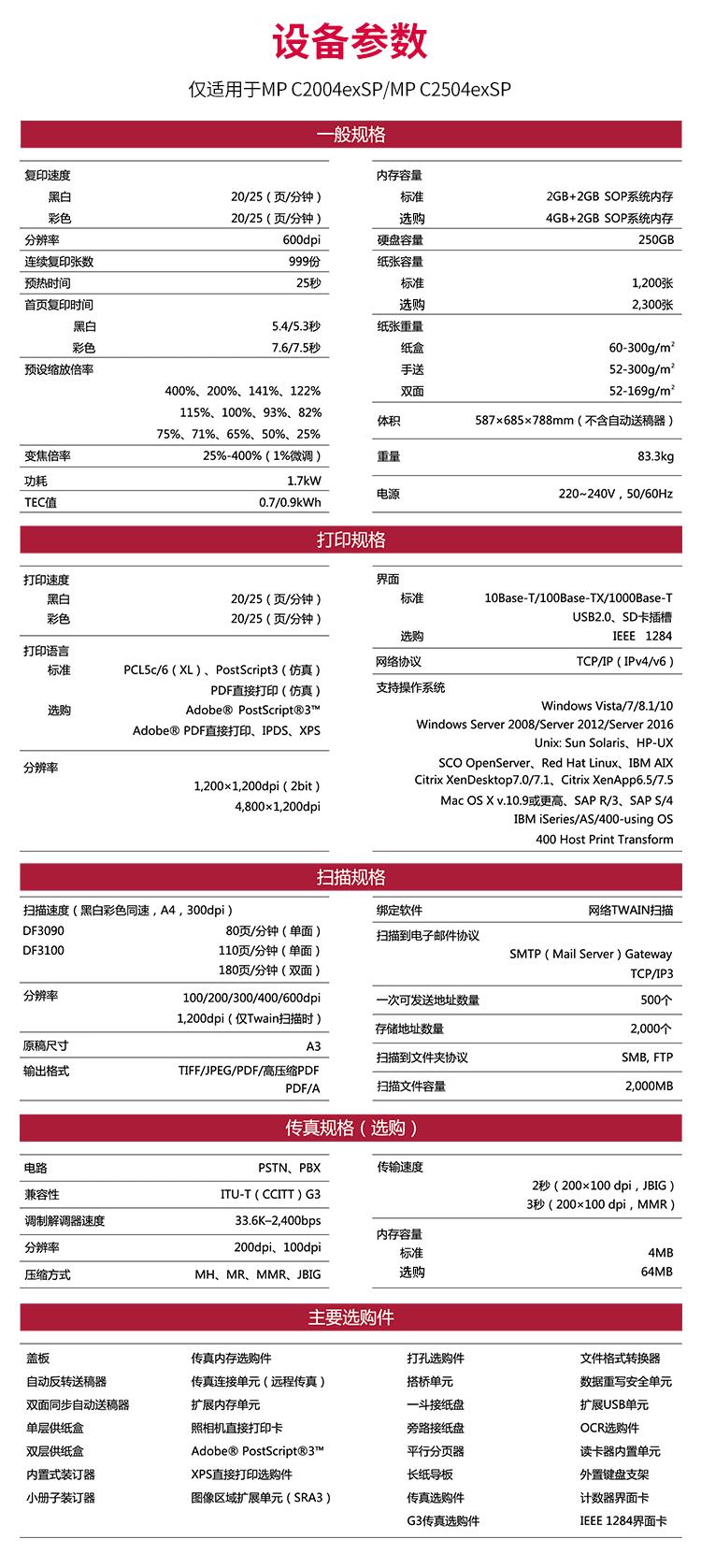 理光(Ricoh)MP C2004exSP A3彩色数码复合...-京东