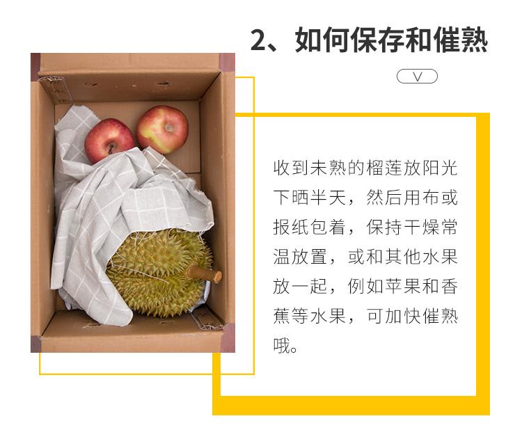 限京东PLUS会员 京觅 泰国金枕榴莲 7kg以上(2-4只) 图12