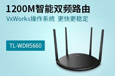 TP-LINK TL-WDR5660 1200M 5G雙頻智...-京東
