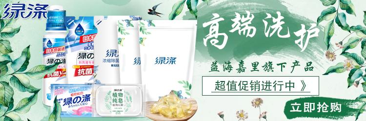 綠滌 酵素洗衣凝珠10G*40-京東