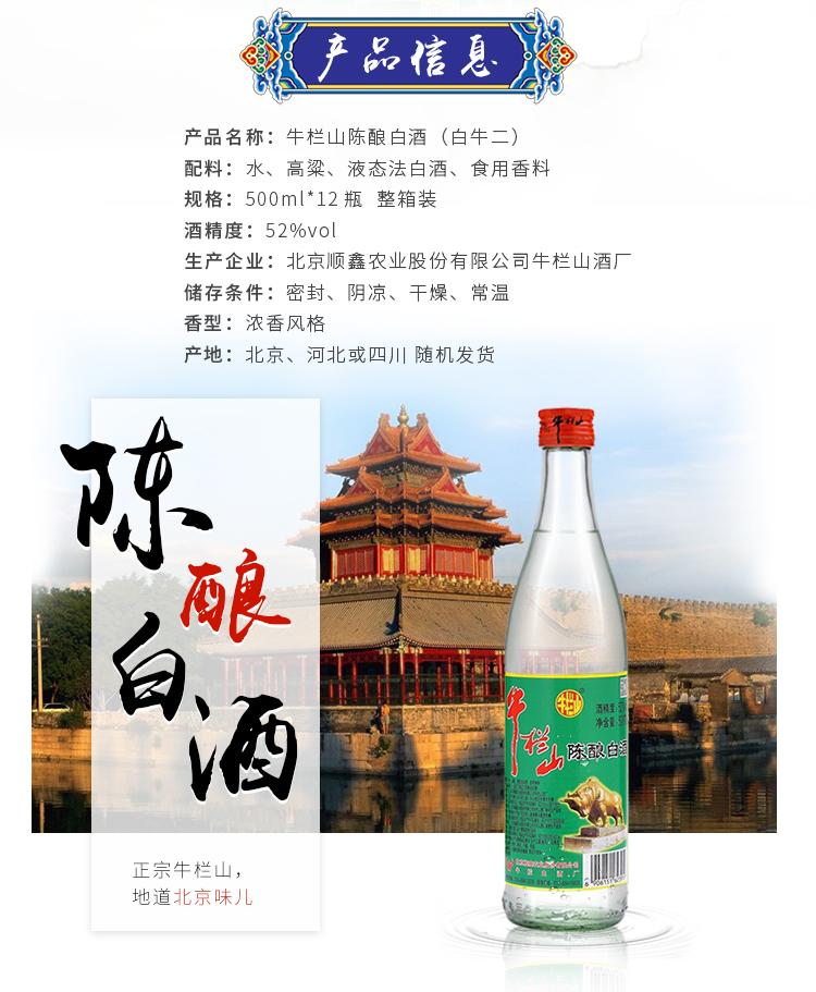 牛栏山 白酒  陈酿白酒 52度 高度白酒 500ml*12瓶 整箱装(白牛二/牛白瓶)