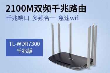 TP-LINK雙千兆路由器 無線家用雙頻2100M WDR7...-京東