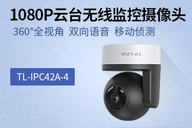 TP-LINK TL-IPC42A-4 1080P云臺無線監...-京東