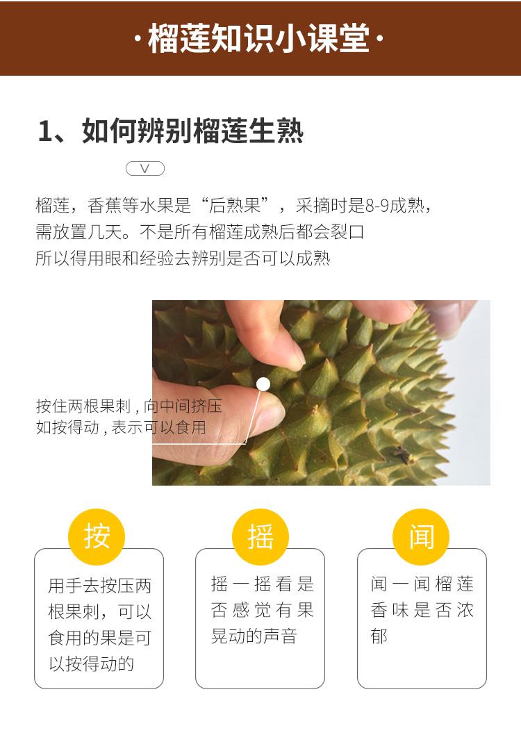 限京东PLUS会员 京觅 泰国金枕榴莲 7kg以上(2-4只) 图11