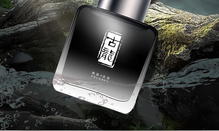 750古龙水_02.jpg