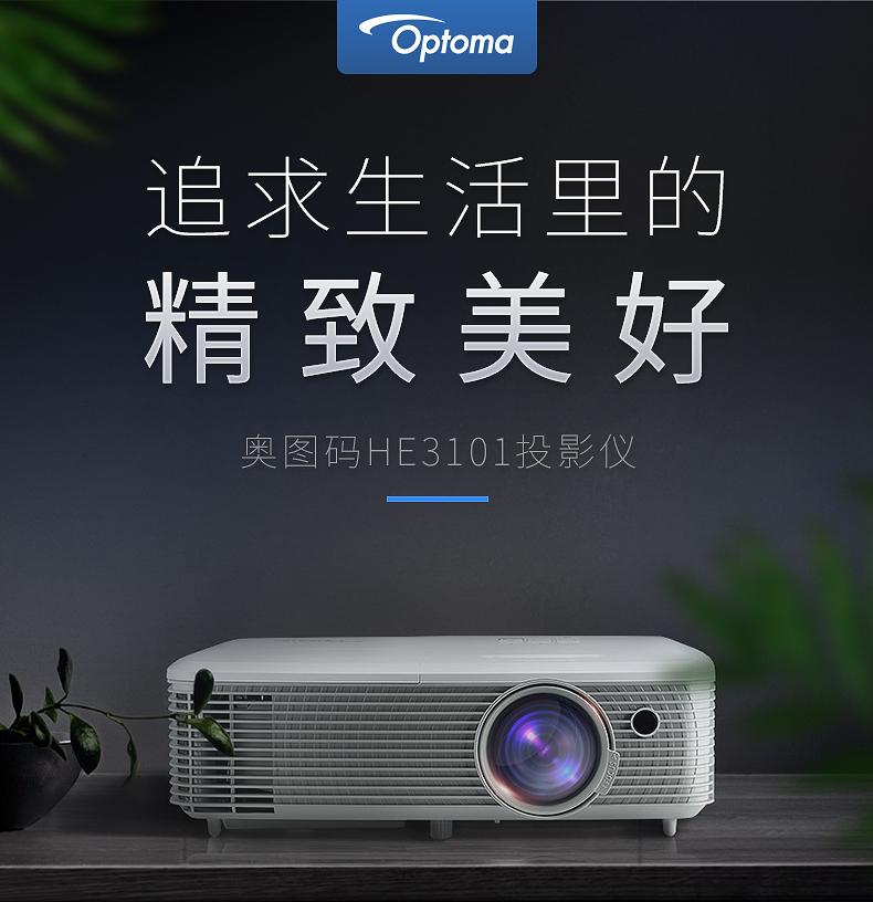 限Plus会员 Optoma 奥图码 HE3101 1080P全高清投影仪 投影机 京东优惠券折后¥4579